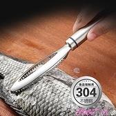 廚房小工具304不銹鋼去魚鱗刨刮魚鱗器家用打鱗神器廚房小工具殺魚專用刷刀 JUST M