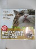 【書寶二手書T1/寵物_J18】我是MARU我是紙箱控_mugumogu