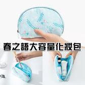 春之語系列大容量化妝包 加厚款 防潑水 收納包 化妝包 隨身包 盥洗包 洗漱包 零錢【歐妮小舖】