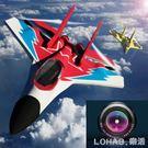 遙控航模無人飛機飛行器航拍滑翔機固定翼兒童玩具超大戰斗機 igo樂活生活館