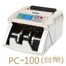 POWER CASH PC-100(台幣) 頂級商務型點驗鈔機