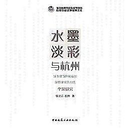 簡體書-十日到貨 R3Y【水墨淡彩與杭州  城市建築色彩規劃及管理實施方法個案研究】 9787112