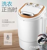 洗衣機TCO洗脫一體嬰兒童小寶寶迷你洗衣機小型微型單桶宿舍半全自動   多莉絲旗艦店YYS