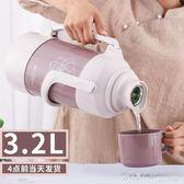 暖壺熱水瓶家用玻璃內膽大容量保溫壺塑料學生暖瓶保溫瓶茶瓶igo   蜜拉貝爾