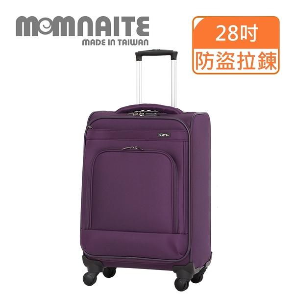 【MOM JAPAN】NAITE系列 28吋 台灣製防盜拉鍊 行李箱/拉鍊行李箱(5002-紫色)【威奇包仔通】