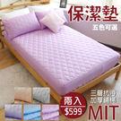 【ONE-DAY】(床包式不含枕套)多選素色雙人保潔墊 #台灣製造 #三層防汙 #吸濕排汗 #可機洗