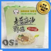佳饌 手工乾拌麵 老薑麻油野菇 110g*5包/袋 | OS小舖