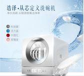 洗碗機 全自動迷妳小型刷碗機智慧壹體免安裝台式家用洗碗機 第六空間 igo