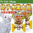 【培菓平價寵物網】Pet Village》兔子天然水果大餐兔飼料-1000g/包(可超取)