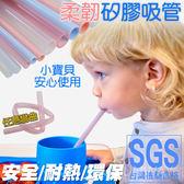【現貨】六件組 台灣SGS認證 柔韌矽膠吸管 食品級矽膠材質 環保吸管 粗款 細款  23cm 手搖杯專用