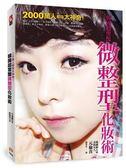 2000萬人都說太神奇!韓國超驚豔微整型化妝術:雙眼皮、蘋果肌、高挺鼻、微笑唇……靠..