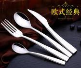 304不銹鋼西餐牛排刀叉勺加厚加長歐式餐具四件套LY889『愛尚生活館』