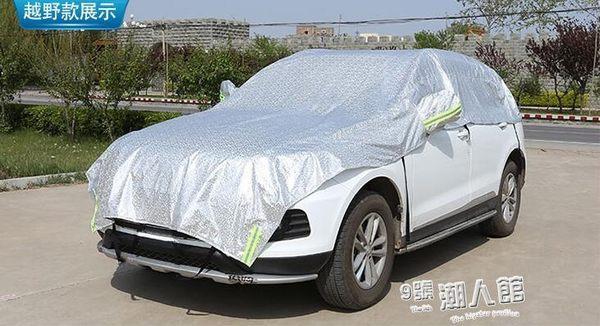半車衣鋁膜汽車防曬隔熱罩清涼罩汽車遮陽【全館免運】