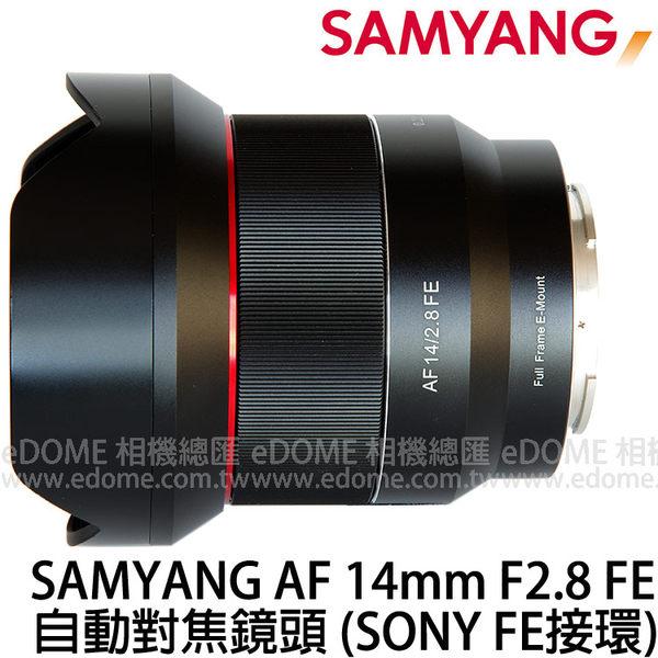 SAMYANG 三陽 AF 14mm F2.8 FE 自動對焦鏡頭 (24期0利率 免運 正成貿易公司貨) SONY FE接環 A7 II A7S II A7R II