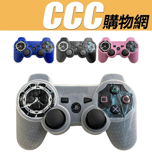 PS3 手把套 果凍套 矽膠套 PS2手把 無線手把 有線手把 搖桿 控制器 通用
