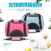 寵物包狗背包貓包寵物貓咪外出包便攜包泰迪狗包袋旅行包狗狗用品 QG9355『Bad boy時尚』