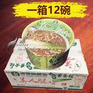 美人腿(筊白筍)~素食~湯麵一箱12碗(...