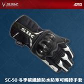[中壢安信] SBK SC-50 SC50 黑銀 防水防寒防摔手套 防摔手套 防水手套 防寒手套