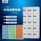 【MIT台灣製】DF多用途置物櫃(衣櫃) DF-E5015F 收納櫃 置物櫃 公文櫃 書包櫃