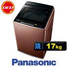 國際牌 PANASONIC NA-V188DB 17kg 直立式 洗衣機 脫水 NAV188DB 公司貨 ※運費另計(需加購)