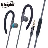 E-books S34  運動型音控接聽氣密耳機鐵灰
