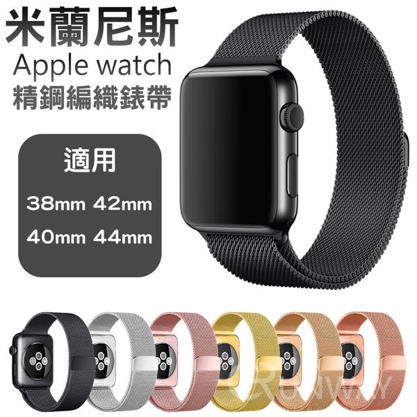 Apple watch 38/40通用 42/44通用 磁吸式 米蘭尼斯 不鏽鋼 金屬編織 時尚錶帶