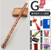 笛子初學入門陳情竹笛令兒童精制專業演奏高級古風苦竹樂器橫笛「安妮塔小鋪」