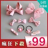 UNICO 兒童 粉嫩系全包布可愛公主風髮夾髮圈-9件組