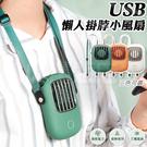 掛脖風扇 充電風扇 懶人風扇 頸掛風扇 直吹式 免手持 隨身風扇 復古 USB充電 夏日 多色可選