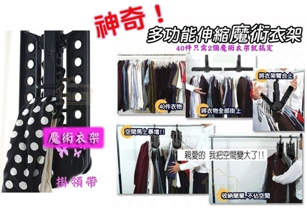 【居美麗】多功能魔術衣架 伸縮衣架 衣服、領帶、皮帶、肩帶統統可收納