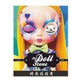 時尚娃娃秀(一覽來自世界各地.與眾不同的人偶娃娃收藏)