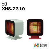 限時送Z710風扇【和信嘉】±0 正負零 XHS-Z310 反射式電暖器 暖爐 群光公司貨 原廠保固一年