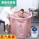 恒溫洗澡桶折疊加厚成人浴盆充氣浴缸汗蒸桶家用沐浴桶大人泡澡桶 FX1686 【科炫3c】