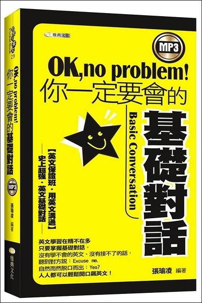 (二手書)Ok, no problem! 你一定要會的基礎對話