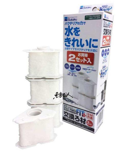 SUISAKU水作【內置過濾器 替換過濾棉 S M通用 4入】替換棉 替換綿 魚事職人