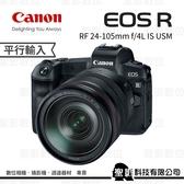 Canon EOS R + RF24-105mm F4L IS USM kit組 全片幅無反相機 微單眼 3期零利率【平行輸入】WW