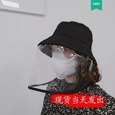 現貨當天寄出 防護帽漁夫帽女飛沫唾沫護目防塵防疫遮臉面罩隔離遮陽棒球帽子男 生活樂事館