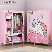 簡易布藝衣柜簡約現代宿舍經濟型鋼架組裝防塵衣櫥收納布衣柜鋼管【奇貨居】