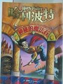 【書寶二手書T1/一般小說_C8G】哈利波特-神秘的魔法石_J. K. 羅琳