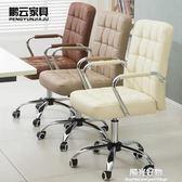 電腦椅辦公椅簡約家用會議椅職員弓形學生椅宿舍麻將升降旋轉椅子 igo陽光好物