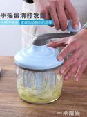 手搖打蛋器龍卷風半自動打蛋機家用打髮奶油髮泡烘焙蛋糕打蛋神器 范思蓮恩
