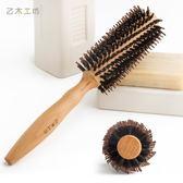 按摩梳子 美髮乙木滾梳豬鬃毛捲髮梳子內扣靜電造型美髮梳家用吹劉海圓筒木梳防 歐萊爾藝術館