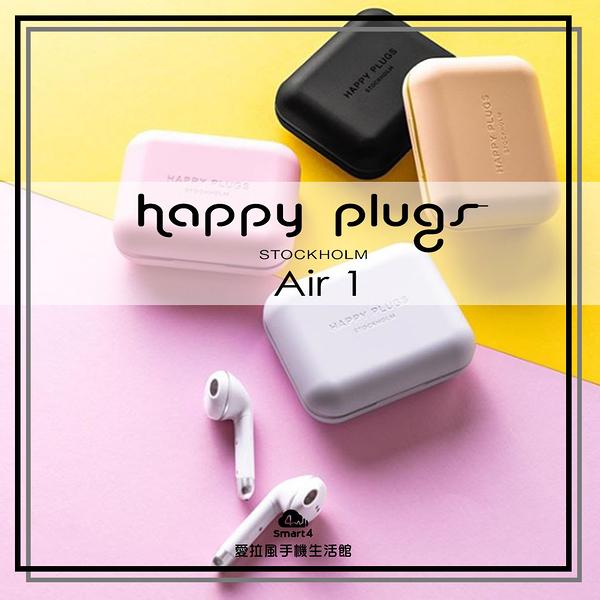 【台中愛拉風】素面 Happy plugs air 1 時尚配件 藍芽5.0 真無線 觸控式耳機 長達14小時通話