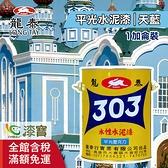 【漆寶】龍泰303水性平光「45天藍」(1加侖裝)