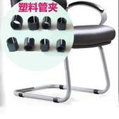 椅腳套管夾椅子櫈子防滑靜音u 型塑料腳套圓腳墊卡子凳子墊腳開口星河光年