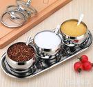 304不銹鋼調味罐鹽罐套裝佐料瓶收納盒家用廚房調料盒套裝 EY7494『愛尚生活館』