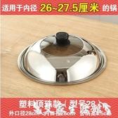 鍋蓋不銹鋼鍋蓋家用炒菜鍋蓋子32cm34cm炒鍋鍋蓋通用透明鍋蓋玻璃蓋LX 春季新品