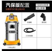 潔霸吸塵器BF501吸水機家用強力大功率商用工業洗車店專 夏洛特居家 LX