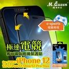 【預購】APPLE iPhone12 iPhone12mini iPhone12pro iPhone12promax 電競霧面滿版防爆玻璃保護貼【MQueen膜法女王】