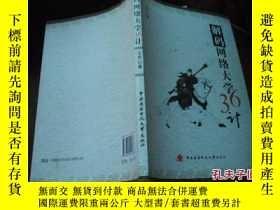 二手書博民逛書店罕見解碼網絡大學36計9740 王生著 中央廣播電視大學出版社